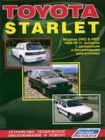 Toyota Starlet (Тойота Старлет). Руководство по ремонту, инструкция по эксплуатации. Модели с 1989 по 1999 год выпуска, оборудованные бензиновыми и дизельными двигателями