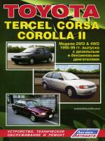 Toyota Tercel / Corsa / Corolla II (Тойота Терцел / Корса / Королла 2). Руководство по ремонту, инструкция по эксплуатации. Модели с 1990 по 1999 год выпуска, оборудованные бензиновыми и дизельными двигателями