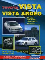 Toyota Vista / Vista Ardeo (Тойота Виста / Виста Ардео). Руководство по ремонту, инструкция по эксплуатации. Модели с 1998 по 2002 год выпуска, оборудованные бензиновыми двигателями