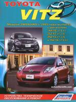 Toyota Vitz (Тойота Витц). Руководство по ремонту, инструкция по эксплуатации. Модели с 2005 года выпуска, оборудованные бензиновыми двигателями