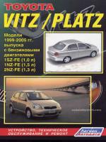 Toyota Vitz / Platz (Тойота Витц / Платц). Руководство по ремонту, инструкция по эксплуатации. Модели с 1999 по 2005 год выпуска, оборудованные бензиновыми двигателями