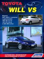 Toyota WiLL VS (Тойота ВиЛЛ ВС). Инструкция по эксплуатации, техническое обслуживание. Модели с 2001 по 2004 год выпуска, оборудованные бензиновыми двигателями