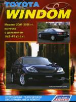 Toyota Windom (Тойота Виндом). Руководство по ремонту, инструкция по эксплуатации. Модели с 2001 по 2006 год выпуска, оборудованные бензиновыми двигателями