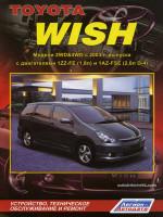 Toyota Wish (Тойота Виш). Руководство по ремонту, инструкция по эксплуатации. Модели с 2003 года выпуска, оборудованные бензиновыми двигателями