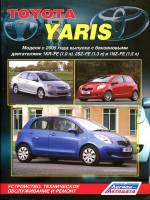 Toyota Yaris (Тойота Ярис). Руководство по ремонту, инструкция по эксплуатации. Модели с 2005 года выпуска, оборудованные бензиновыми и дизельными двигателями