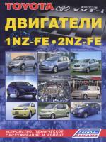 Двигатели Toyota (Тойота) 1NZ-FE / 2NZ-FE. Устройство, руководство по ремонту, техническое обслуживание