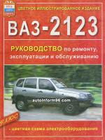 Lada (VAZ) 2123 Niva (Лада (ВАЗ) 2123 Нива). Каталог сборочных единиц. Модели, оборудованные бензиновыми двигателями