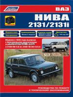 ВАЗ 2131 Нива (VAZ 2131 Niva). Ремонт и модернизация.