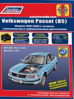 Volkswagen Passat В5 (Фольксваген Пассат Б5). Руководство по ремонту, инструкция по эксплуатации. Модели с 1996 по 2000 год выпуска, оборудованные бензиновыми и дизельными двигателями