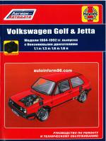 Volkswagen Golf II / Jetta II (Фольксваген Гольф 2 / Джетта 2). Руководство по ремонту, инструкция по эксплуатации. Модели с 1984 по 1992 год выпуска, оборудованные бензиновыми двигателями