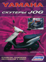 Yamaha Jog (Ямаха Джог). Руководство по ремонту. Модели, оборудованные бензиновыми двигателями