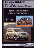 Lexus GX 470 (Лексус ЖХ 470) / Land Cruiser Prado (Ланд Крузер Прадо). Руководство по ремонту, инструкция по эксплуатации. Модели с 2002 года выпуска, оборудованные бензиновыми двигателями