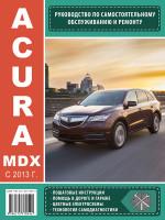 Acura MDX (Акура МДХ). Руководство по ремонту, инструкция по эксплуатации. Модели с 2013 года выпуска, оборудованные бензиновыми и дизельными двигателями