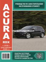 Acura RDX (Акура РДХ). Руководство по ремонту, инструкция по эксплуатации. Модели с 2006 года выпуска (+рестайлинг 2009 года), оборудованные бензиновыми и дизельными двигателями
