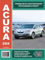 Acura ZDX (Акура ЗДХ). Руководство по ремонту, инструкция по эксплуатации. Модели с 2010 года выпуска, оборудованные бензиновыми и дизельными двигателями