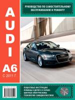 Audi A6 (Ауди А6). Руководство по ремонту, инструкция по эксплуатации. Модели с 2011 года выпуска, оборудованные бензиновыми и дизельными двигателями