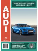 Audi A6 (Ауди А6). Руководство по ремонту, инструкция по эксплуатации. Модели с 2018 года выпуска, оборудованные бензиновыми и дизельными двигателями