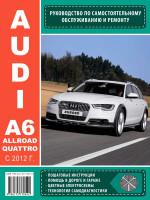 Audi A6 Allroad Quattro (Ауди А6 Оллроад Куаттро). Руководство по ремонту, инструкция по эксплуатации. Модели с 2012 года выпуска, оборудованные бензиновыми и дизельными двигателями