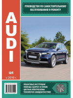 Audi Q5 (Ауди Ку5). Руководство по ремонту, инструкция по эксплуатации. Модели с 2016 года выпуска, оборудованные бензиновыми и дизельными двигателями