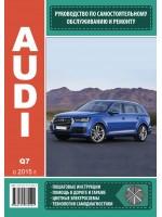Audi Q7 (Ауди Кью7). Руководство по ремонту, инструкция по эксплуатации. Модели с 2015 года выпуска, оборудованные бензиновыми и дизельными двигателями