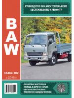 BAW 33462-102 (БАВ 33462-102). Руководство по ремонту, инструкция по эксплуатации, каталог деталей. Модели с 2016 года, оборудованные дизельными двигателями