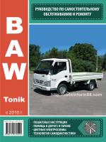 BAW Tonik (БАВ Тоник). Руководство по ремонту, инструкция по эксплуатации. Модели с 2010 года выпуска, оборудованные дизельными двигателями