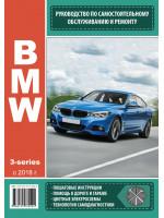 BMW 3 (БМВ 3). Руководство по ремонту, инструкция по эксплуатации. Модели с 2018 года выпуска, оборудованные бензиновыми и дизельными двигателями
