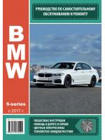 BMW 5 (БМВ 5). Руководство по ремонту, инструкция по эксплуатации. Модели с 2017 года выпуска, оборудованные бензиновыми и дизельными двигателями