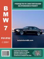 BMW 7 (БМВ 7). Руководство по ремонту, инструкция по эксплуатации. Модели с 2008 года выпуска, оборудованные бензиновыми и дизельными двигателями