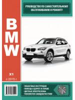 BMW X1 (БМВ Х1). Руководство по ремонту, инструкция по эксплуатации. Модели с 2015 года выпуска, оборудованные бензиновыми и дизельными двигателями
