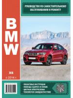 BMW Х6 (БМВ ИКС6). Руководство по ремонту, инструкция по эксплуатации. Модели с 2014 года выпуска, оборудованные бензиновыми и дизельными двигателями