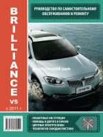 Brilliance V5 (Бриллианс В5). Руководство по ремонту, инструкция по эксплуатации. Модели с 2011, оборудованные бензиновыми двигателями