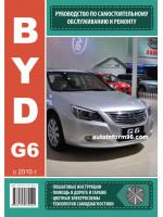 BYD G6 (БИД Ж6). Руководство по ремонту, инструкция по эксплуатации. Модели с 2010 года выпуска, оборудованные бензиновыми двигателями