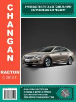 Changan Raeton (Чанган Рэйтон). Руководство по ремонту, инструкция по эксплуатации. Модели с 2013 года выпуска, оборудованные бензиновыми двигателями