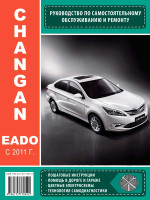 Changan Eado (Чанган Идо). Руководство по ремонту, инструкция по эксплуатации. Модели с 2011 года выпуска, оборудованные бензиновыми двигателями
