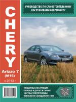 Chery Arrizo M7 (Чери Аризо М7). Руководство по ремонту, инструкция по эксплуатации. Модели с 2013 года выпуска, оборудованные бензиновыми двигателями