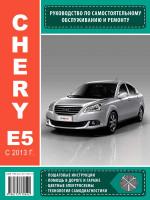 Chery E5 (Чери Е5). Руководство по ремонту, инструкция по эксплуатации. Модели с 2013 года выпуска, оборудованные бензиновыми двигателями