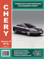 Chery Eastar 2 B16 (Чери Истар 2 Б16). Руководство по ремонту, инструкция по эксплуатации. Модели с 2012 года выпуска, оборудованные бензиновыми двигателями