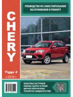 Chery Tiggo 2 (Чери Тигго 2). Руководство по ремонту, инструкция по эксплуатации. Модели с 2016 года выпуска, оборудованные бензиновыми двигателями