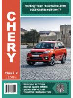 Chery Tiggo 3 (Чери Тигго 3). Руководство по ремонту, инструкция по эксплуатации. Модели с 2008 года выпуска, оборудованные бензиновыми двигателями