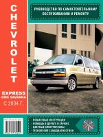 Chevrolet Express / GMC Savanna (Шевроле Экспресс / ГМС Саванна). Руководство по ремонту, инструкция по эксплуатации. Модели с 2004 года выпуска, оборудованные бензиновыми и дизельными двигателями