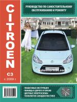Citroen C3 (Ситроэн Ц3). Руководство по ремонту, инструкция по эксплуатации. Модели с 2009 года выпуска, оборудованные бензиновыми и дизельными двигателями