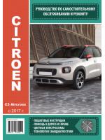 Citroen C3 Aircross (Ситроэн Ц3 Аиркросс). Руководство по ремонту, инструкция по эксплуатации. Модели с 2017 года выпуска, оборудованные бензиновыми и дизельными двигателями