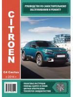 Citroen C4 Cactus (Ситроен Ц4 Кактус). Руководство по ремонту, инструкция по эксплуатации. Модели с 2014 года выпуска, оборудованные бензиновыми и дизельными двигателями