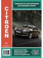 Citroen C4 New (Ситроен Ц4 Нью). Руководство по ремонту, инструкция по эксплуатации. Модели с 2017 года выпуска, оборудованные бензиновыми и дизельными  двигателями