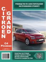 Citroen C4 Grand Picasso (Ситроен Ц4 Гранд Пикассо). Руководство по ремонту, инструкция по эксплуатации. Модели с 2013 года выпуска, оборудованные бензиновыми и дизельными двигателями