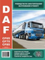DAF CF 65 / 75 / 85 (ДАФ ЦФ 65 / 75 / 85). Руководство по ремонту, инструкция по эксплуатации. Модели с 2003 года выпуска, оборудованные дизельными двигателями