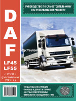 DAF LF 45 /  55 (ДАФ ЛФ 45 / 55). Руководство по ремонту, инструкция по эксплуатации. Модели с 2000 года выпуска (+ обновление 2006 года), оборудованные дизельными двигателями