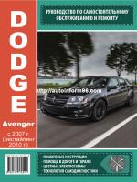 Dodge Avenger (Додж Авенджер). Руководство по ремонту, инструкция по эксплуатации. Модели с 2007 по 2014 год выпуска (учитывая рестайлинг 2010 года), оборудованные бензиновыми и дизельными двигателями