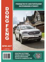 Dong Feng DFM AX7 (Донг Фенг Ди-Эф-Эм АХ7). Руководство по ремонту, инструкция по эксплуатации. Модели с 2014 года, оборудованные бензиновыми и дизельными двигателями